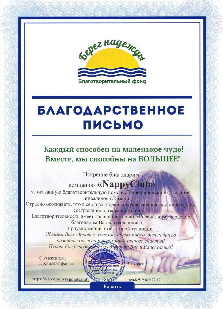 Благождарственное письмо от Берега надежды для Nappyclub